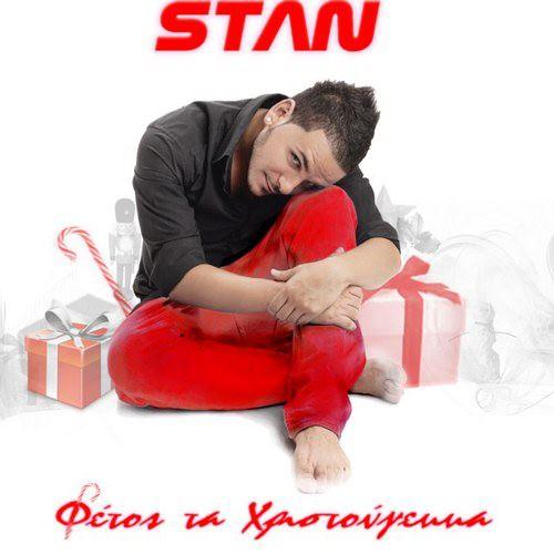 STAN Φέτος τα Χριστούγεννα