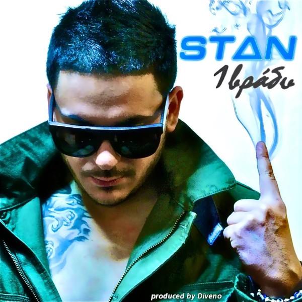 STAN 1 Βράδυ
