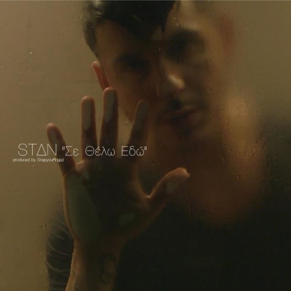 STAN Σε Θέλω Εδώ