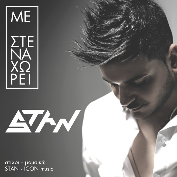 COVER-ITUNES-ME-STENAXOREI-final-PRODUCTION (3)